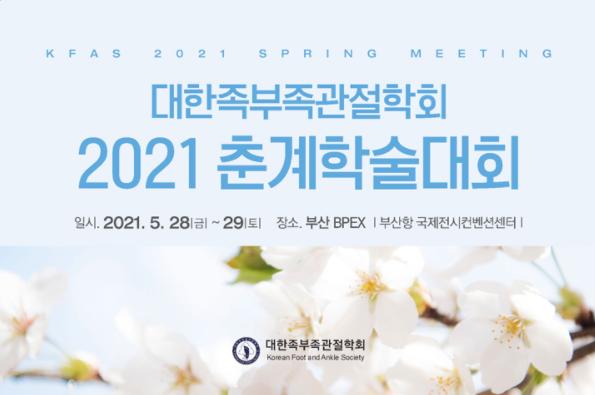 2021대한족부족관절학회 춘계학술대회.png